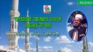 Jahirul Islam Juktibadi - Koborer Ajab Theke Bachar Upay   Waz Mahfil