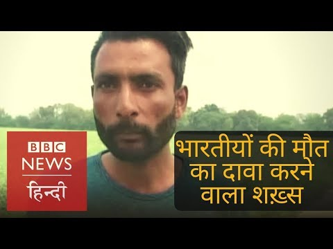 Xxx Mp4 This Man Claimed All 39 Indians Were Killed In Iraq 3 Years Before Government BBC Hindi 3gp Sex