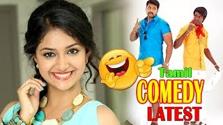 Tamil comedy Scens | Tamil Funny Scenes | Tamil Movie Funny Scenes | Tamil New Movie Comedy