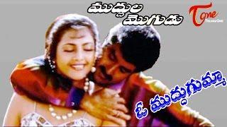 Muddula Mogudu Movie Songs || O Muddu Gumma Video Song || Balakrishna, Meena, Ravali