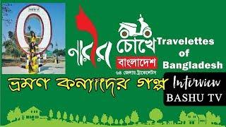 ভ্রমণ কন্যাদের গল্প I নারীর চোখে বাংলাদেশ I  Travelettes of Bangladesh I Interview I BASHU TV