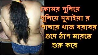 কোমর দুলিয়ে দুলিয়ে সুমাইয়া র পাছার খাজ বরাবর গুদে ঠাপ মারতে শুরু করে|Phone sex