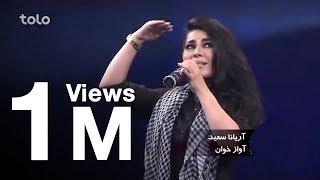 آهنگ قرصک پنجشیر  از آریانا سعید (جشن توت) / Qarsak Panjshir song by Aryana Sayed