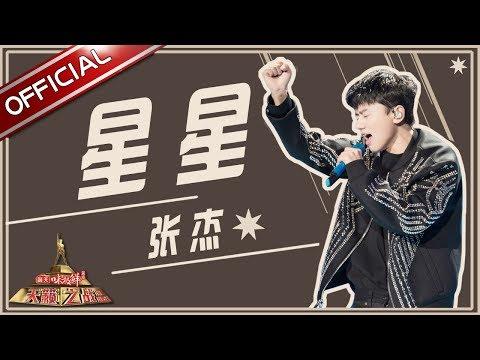 【单曲纯享】张杰《星星》—《天籁之战2》第9期【东方卫视官方高清】