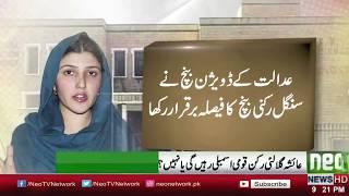 Aisha Gulalai Won The case | Neo News