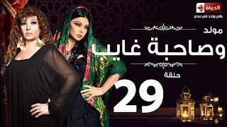 مسلسل مولد وصاحبه غايب - الحلقة التاسعة والعشرون - Mouled w sa7bo 3
