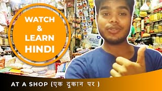 WATCH & LEARN HINDI CONVERSATION VIDEOS WITH ENGLISH SUBTITLES (Lesson 2): at a shop  (एक दूकान पर )