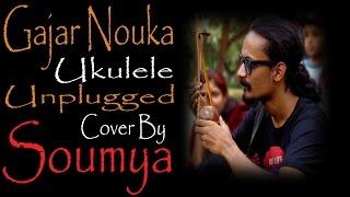 Gajar Nouka | গাজার নৌকা | Ukulele Unplugged Cover By Soumya (Lyrics)