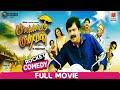 Palakkattu Madhavan Tamil Full Movie