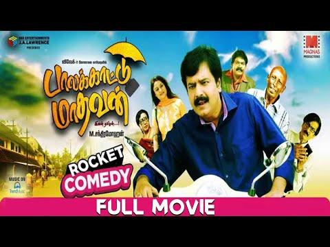 Xxx Mp4 Palakkattu Madhavan Tamil Full Movie 3gp Sex