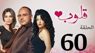 مسلسل قلوب الحلقة  الاخيره   60   Qoloub series