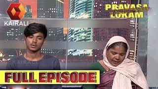 Pravasalokam |  പ്രവാസ ലോകം | | 1st June 2018 |  Full Episode