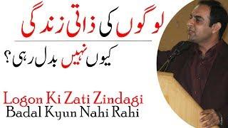 Logon Ki Zati Zindagi, Kyun Nahi Badal Rahi? | Anti-Corruption Officers