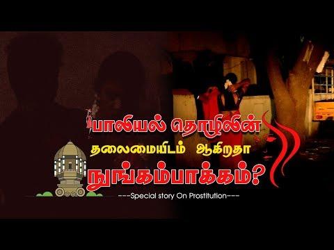 Xxx Mp4 பாலியல் தொழிலின் தலைமையிடம் ஆகிறதா நுங்கம்பாக்கம் News7 Tamil 3gp Sex