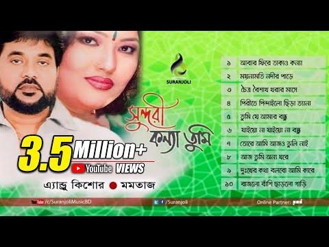 Xxx Mp4 Andrew Kishore Momtaz Snudori Konna Tumi 3gp Sex