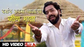 Shekhawati Special Darshan Karba Chalanga Jeen Mata   Alfa Music & Films