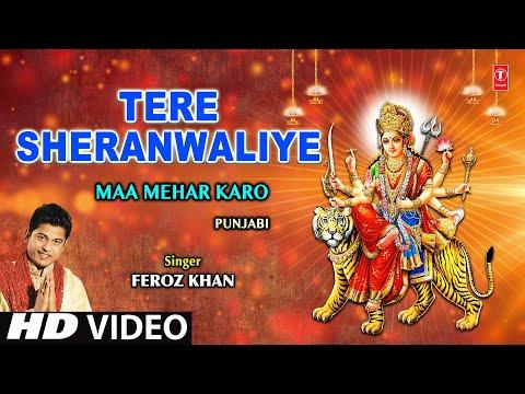 Tere Sherawaliye Punjabi Devi Bhajan By Feroz Khan [Full Song] I Maa Mehar Karo