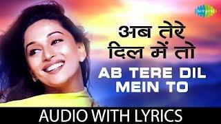 Ab tere dil mein hum aa gaye with lyrics | अब तेरे दिल में हम आ गया के बोल | Kumar Sanu | Alka