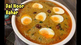 Dal Noor Bahar Recipe / New Dal Recipe By Yasmin