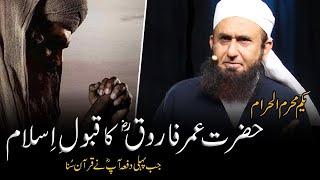 saddam hussain How Hazrat Umar R A Accept Islam   Emotional Maulana Tariq Jameel Bayyan 2016360p