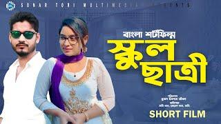স্কুল ছাত্রী । School Satri । Bengali Short Film । STM