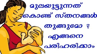 How to maintain Breast shape after Feeding In malayalam