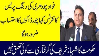 Fawad Chaudhry Today Press Conference - 8 October 2018