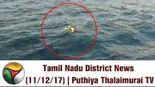 Tamil Nadu District News (11/12/17) | Puthiya Thalaimurai TV