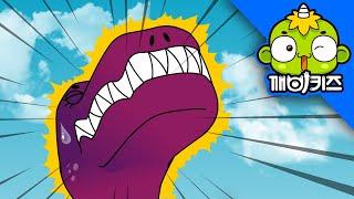 백투더 공룡(Back to the Dino) #03 - 위기의 티라노(하) [깨비키즈 KEBIKIDS]