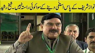 Nawaz Sharif k pas istifa deny k siwa koi rasta nahi - Sheikh Rasheed