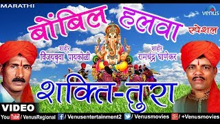 बोम्बिल हलवा | Bombil Halwa Special | Shakti - Tura | Nachachi Gaani | Ganpati Marathi Songs