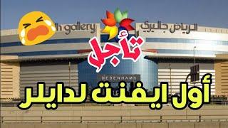 🔴السبب الرئيسي وراء تأجيل التجمع في الرياض جاليري!!!😭