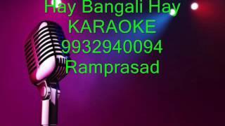 Hay bangali hay tui aar bangali nai karaoke by Ramprasad 9932940094