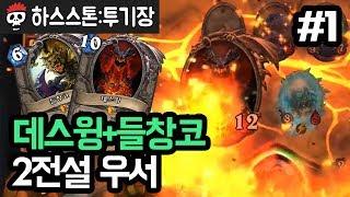【하스스톤/투기장】 데스윙+들창코 2전설 우서 #1