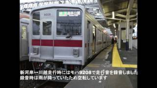 【復活!9108F】'17.1.8 東武9000系9108F営業運転復帰!!走行音も記録(HD)
