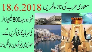 Saudi Arab Letest News│18 6 2018│About New New Tax In KSA Or Qabras Free Visa For Pakistan In Hindi