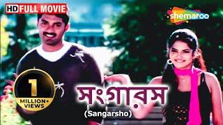Sangarsho - Superhit Bengali Movie - Kalyan Ram - Diya - Ravi Kale - Charanraaj