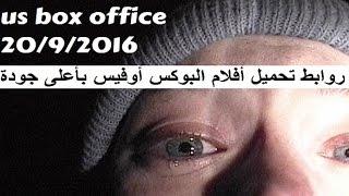 US Box Office (20/9/2016) إيرادات البوكس أوفيس لهذا الأسبوع