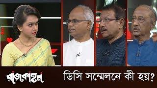 ডিসি সম্মেলনে কী হয়? || রাজকাহন || Rajkahon 1 || DBC NEWS