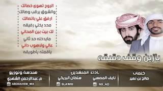 شيلة يازين وقف دقيقه  اداءI سلطان البريكي I نايف المصعبي Mp3+