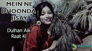 Noor Jehan - MEIN NE DHOONDA JISAY | Dulhan Aik Raat Ki