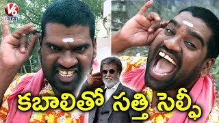 Bithiri Sathi To Take Selfie With Rajinikanth | Funny Conversation With Savitri | Teenmaar News