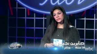 Arab Idol - تجارب الاداء - صابرين النيجيلي