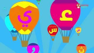 Alif Ba Ta (Alif Baa Taa Song for kids) نشيد الحروف الهجائية للأطفال