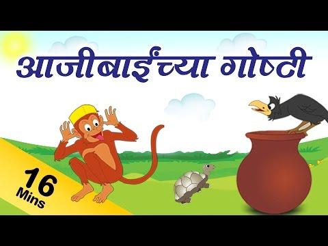 Xxx Mp4 Grandma Stories In Marathi For Kids आजीबाई च्या कथा Grandma Stories Collection In Marathi 3gp Sex