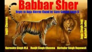 Babbar Sher | Joga Singh Jogi Kavishr Jatha | New Punjabi Song