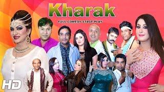 KHARAK - (FULL DRAMA) 2016 BRAND NEW PAKISTANI COMEDY STAGE DRAMA