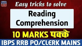 Easy Tricks To Solve Reading Comprehension | English | IBPS RRB PO / CLERK MAINS 2017