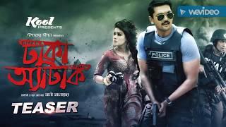 Dhaka Attack Bangla Movie ll Arfin Shuvo and Mahiya Mahi.