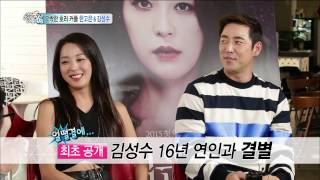[Section TV] 섹션 TV - Kim Seong-su, made a break with his wife girlfriend 20150412